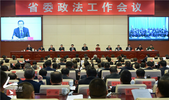 全省政法工作会议在贵阳召开